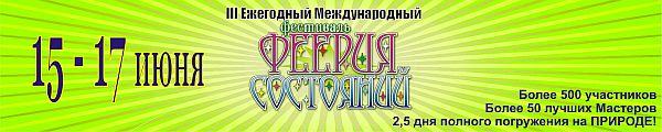 """Фестиваль """"Феерия состояний"""""""